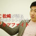 【独白】MC松崎「キックボクシング、それは神様が僕に与えたおもちゃのようなものさ。」