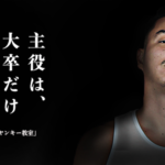 白熱ヤンキー教室@11/24(土)東京大学駒場祭 開催