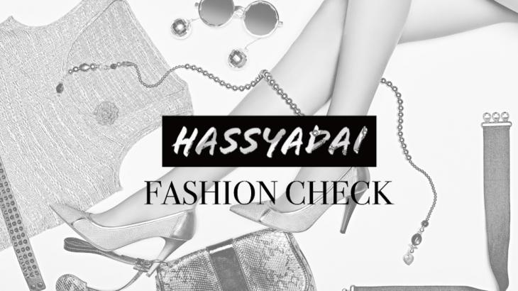 【随時更新】ハッシャニアンのリアルファッションチェック
